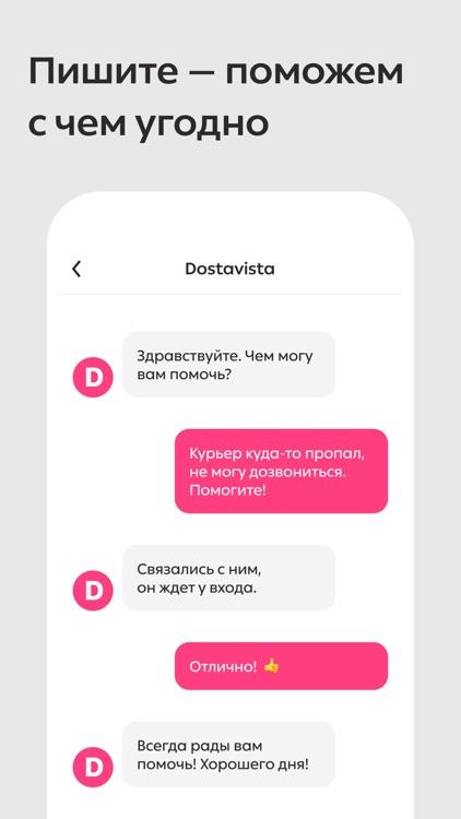 Dostavista — доставка курьером screenshot-4