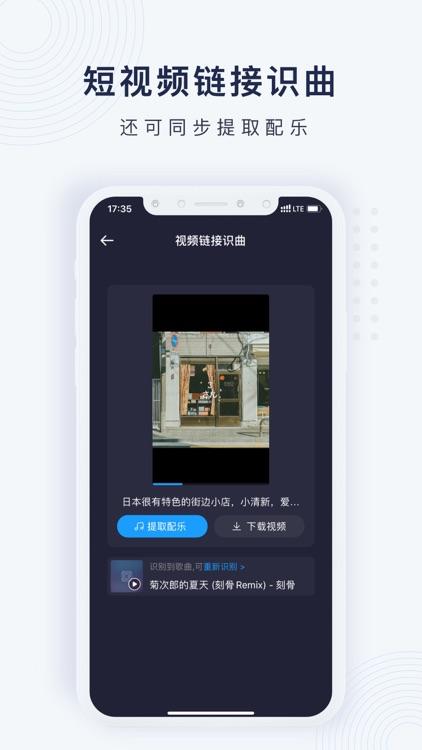 浮浮雷达-找歌识曲神器 screenshot-3