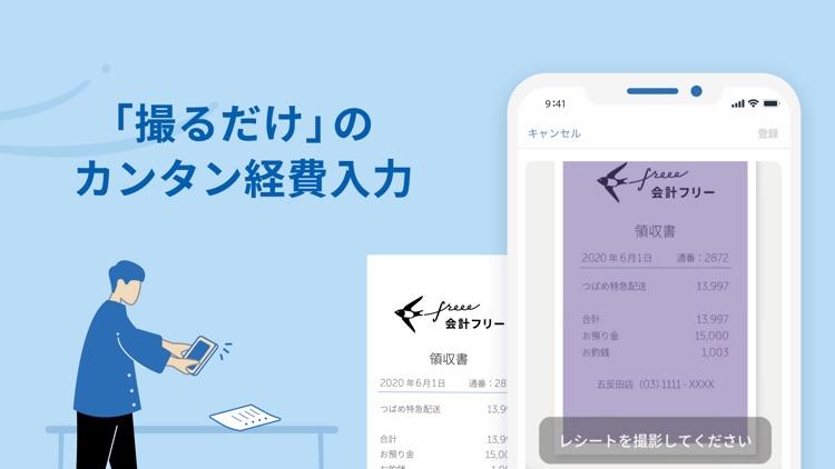 確定申告はfreee会計ソフト 青色申告&白色申告 screenshot-4