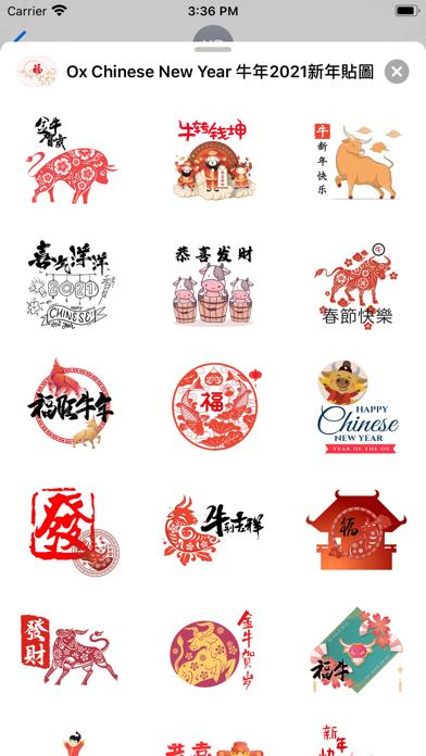Ox Chinese New Year 牛年2021新年貼圖 Screenshot