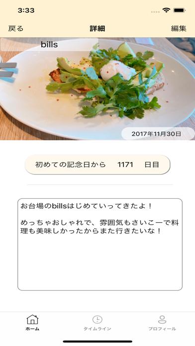 Lovuin screenshot 5