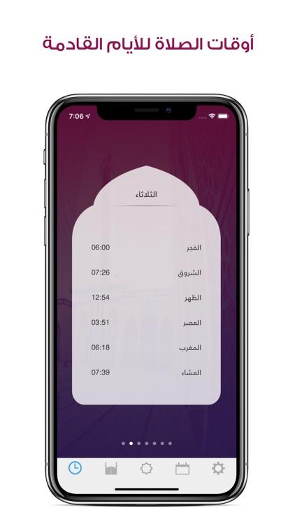 مؤذن السعودية screenshot-4