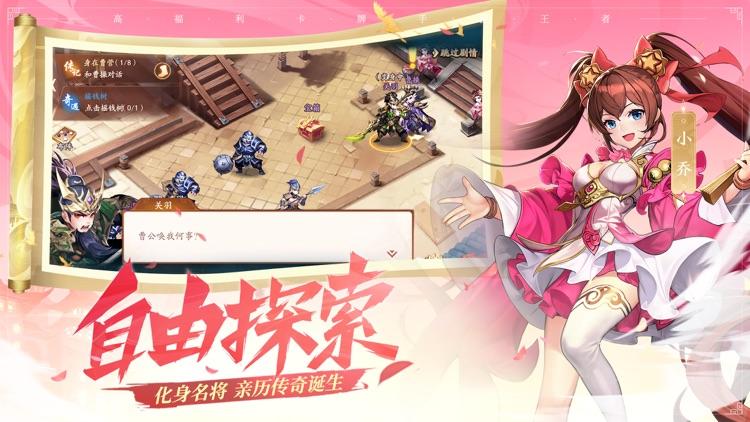 少年三国志2 新马版 screenshot-4
