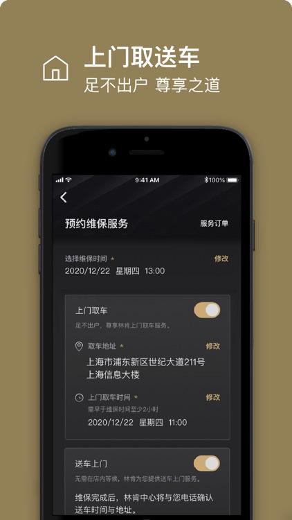 林肯之道 screenshot-1