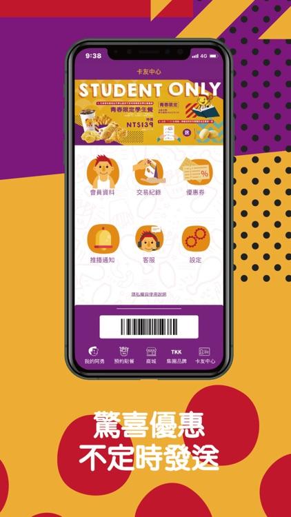 頂呱呱TKK fried chicken screenshot-5