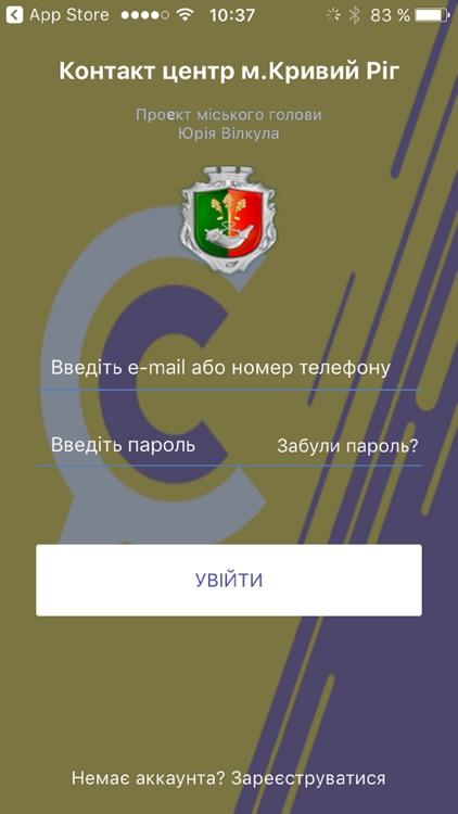 Криворізький КЦ