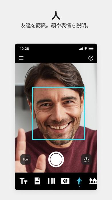 Seeing AIのおすすめ画像3