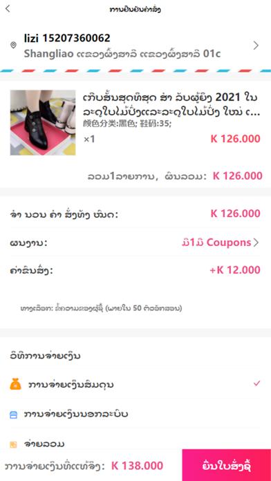 Laos58屏幕截图4
