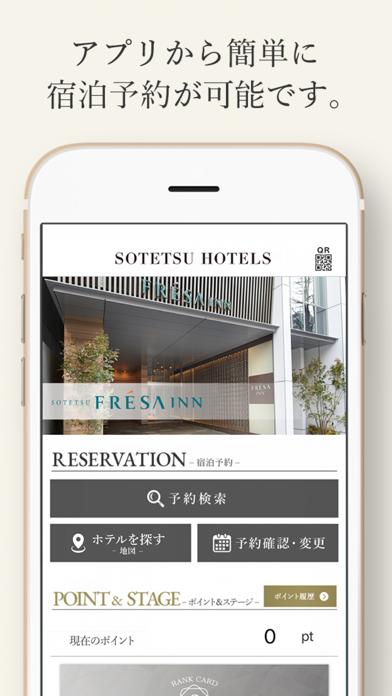 相鉄ホテルズ宿泊予約|SOTETSU HOTELS CLUBのおすすめ画像1