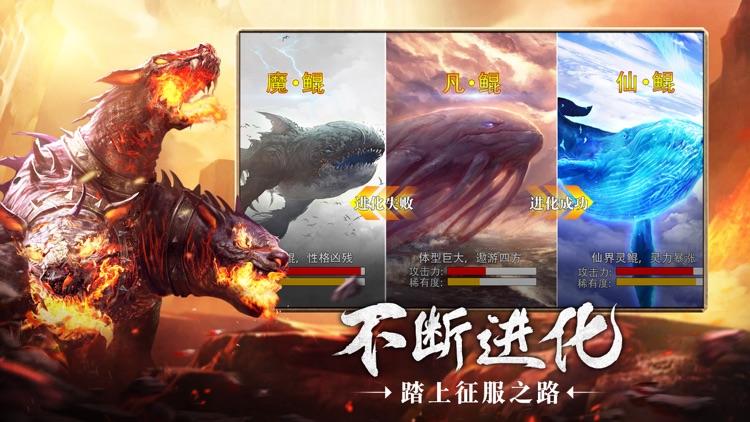山海经爆率版 screenshot-4