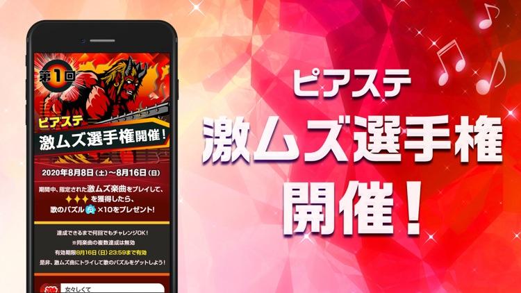 ピアノタイル ステージ:ピアノタイル2 正式日本版 screenshot-0