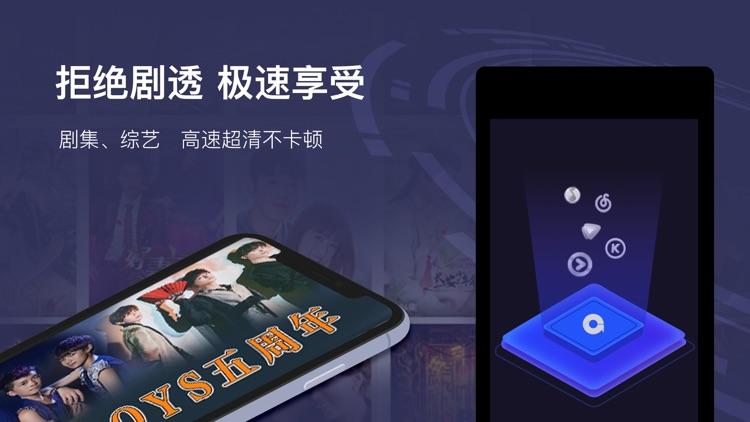 GoLink-海外华人回国加速器 screenshot-3