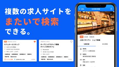 Indeed 求人検索(バイト・仕事探し) ScreenShot4