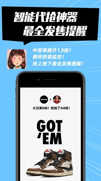 SHOCK-球鞋X潮牌X穿搭 screenshot-4