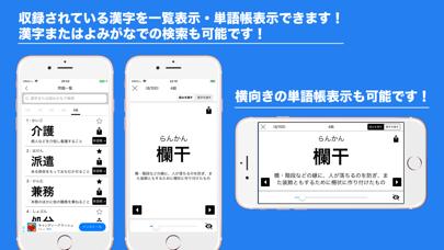 漢字検定4級〜8級 読みがなクイズのおすすめ画像3