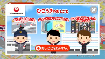 ファミリーアップスFamilyApps子供のお仕事知育アプリ ScreenShot7