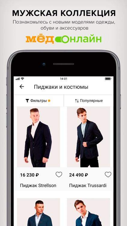 Мёд : одежда и обувь онлайн