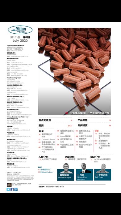 Milling and Grain 中文专刊屏幕截图2