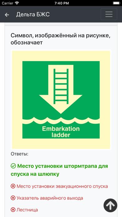 БЖС Дельта тест. cMate screenshot 6