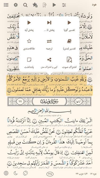 قرآن هادی با ترجمه تفسیر فارسی