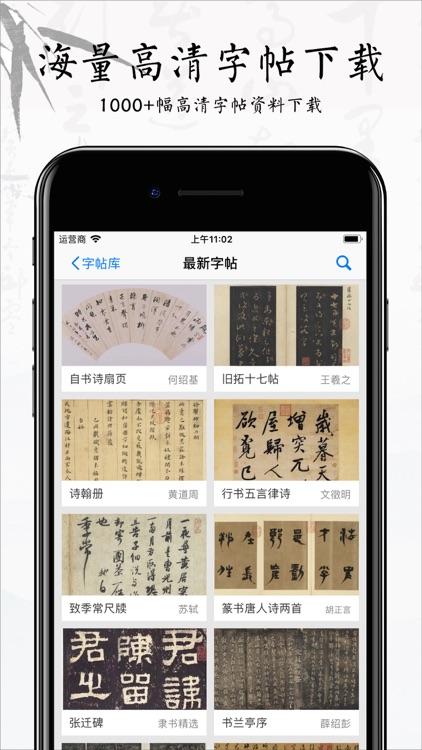 书法碑帖大全VIP版-练字必备 screenshot-0