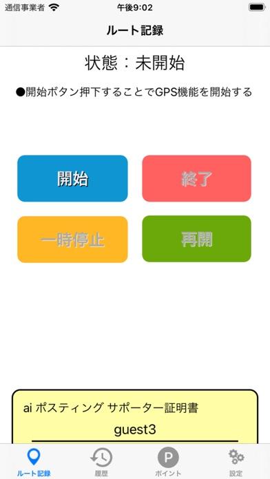 aiポスティングサポーター紹介画像2
