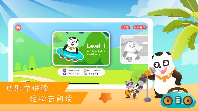Starkids星童-儿童英语启蒙外教课程 screenshot-3