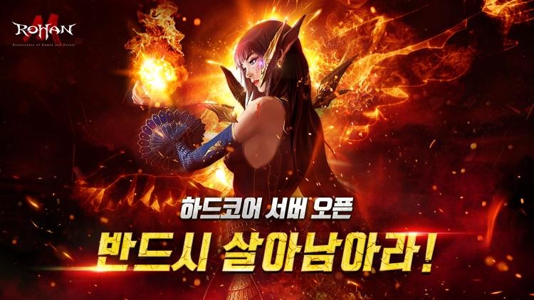 로한M screenshot-0