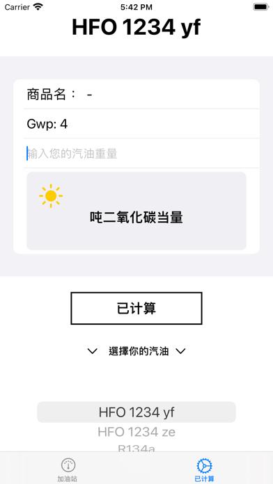 GazApp屏幕截图2