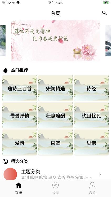 古诗词唐诗宋词鉴赏 screenshot-5