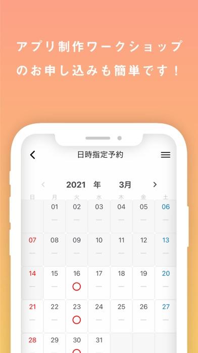 applimo公式アプリ紹介画像4