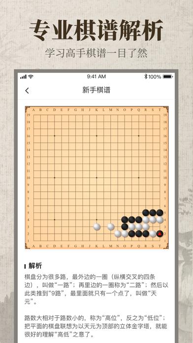 围棋入门-围棋教学宝典大全のおすすめ画像2