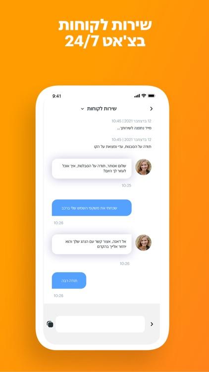 הזמנת מונית - Gett (Get taxi) screenshot-4