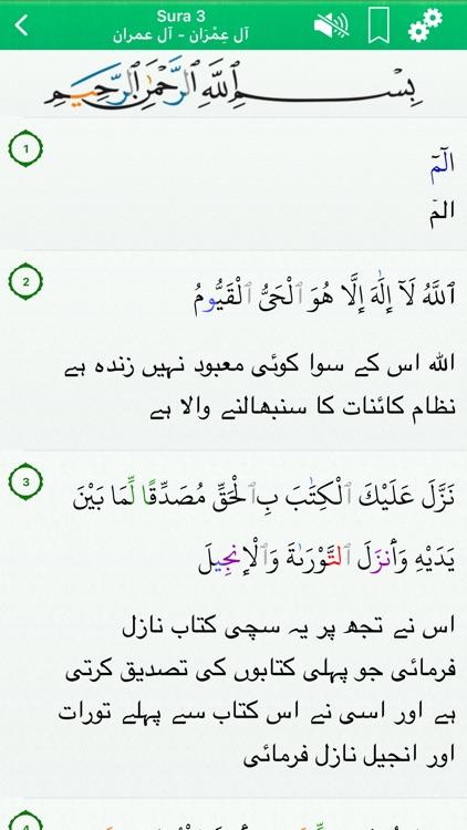 Quran Audio mp3 : Arabic, Urdu screenshot-3