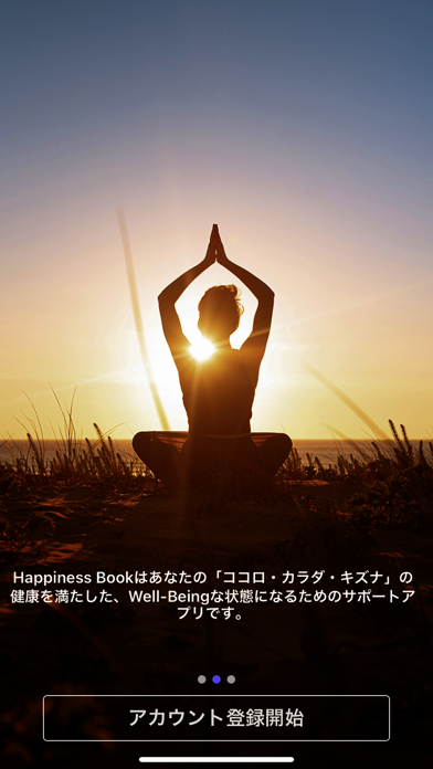 Happiness Book Basic紹介画像1
