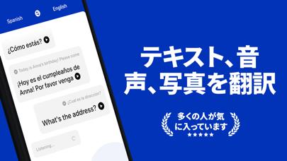 翻訳 - 音声翻訳 - 翻訳機 Translatorのおすすめ画像1