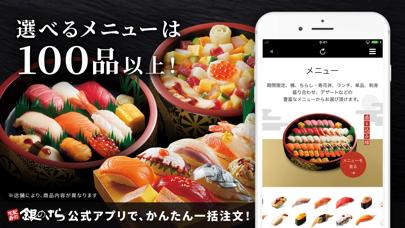 宅配寿司 銀のさら【公式】注文アプリのおすすめ画像5
