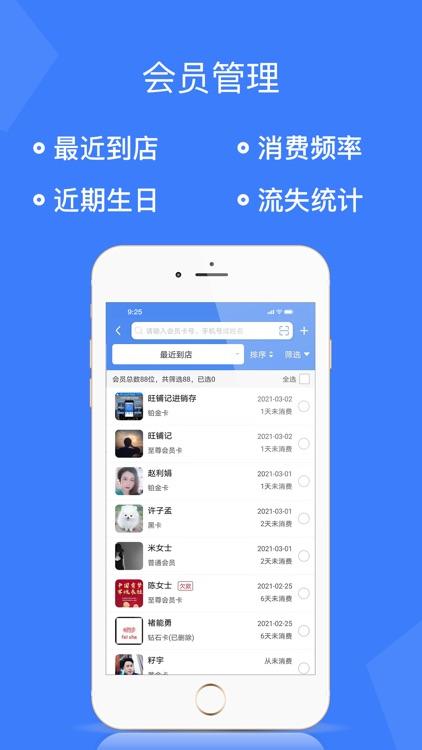 旺铺记-服装进销存库存管理软件 screenshot-3