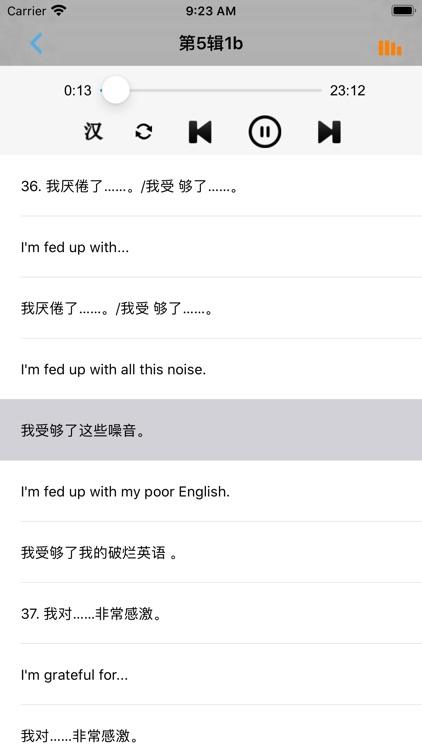 英语脱口而出系列 screenshot-4