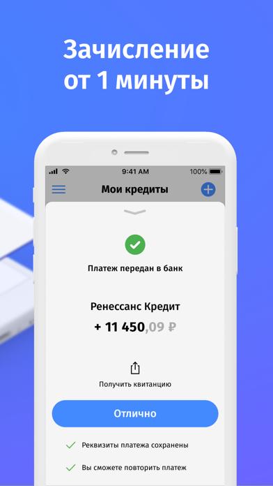 Погашение кредитовСкриншоты 3