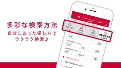 アットホーム-賃貸物件検索や不動産検索アプリ ScreenShot4