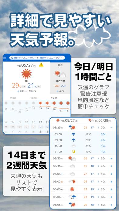 tenki.jp ScreenShot3