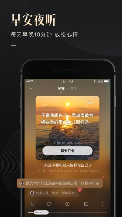 有书-有声听书读书软件 screenshot-3