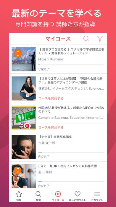 Udemy:ビデオで授業が受けられる学習アプリ ScreenShot3