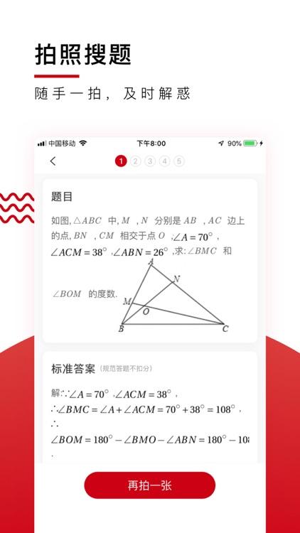 学而思爱智康-1对1学习领航品牌 screenshot-3