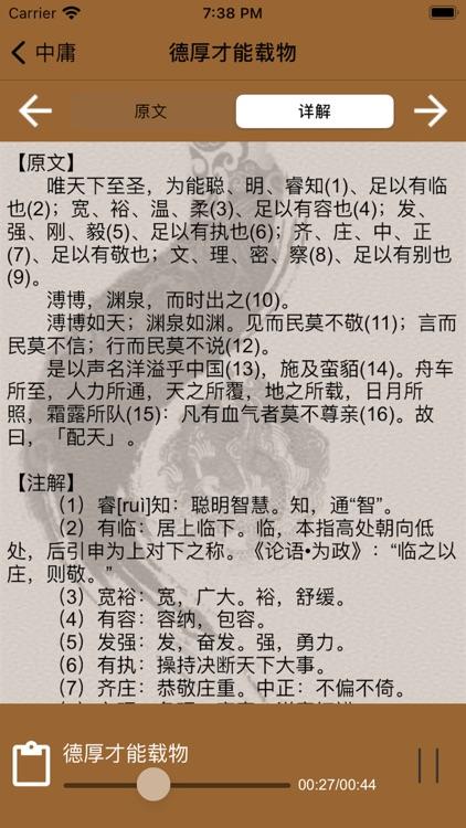 国学之四书中庸完整注释兼语音诵读版 screenshot-3