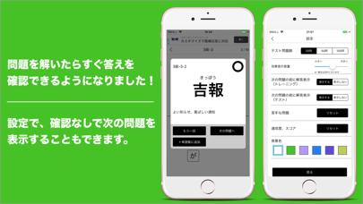 漢字検定2級〜3級 読みがなクイズのおすすめ画像4