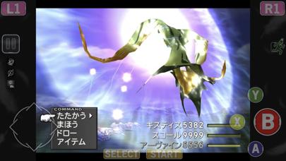 FINAL FANTASY VIII Remastered screenshot 6