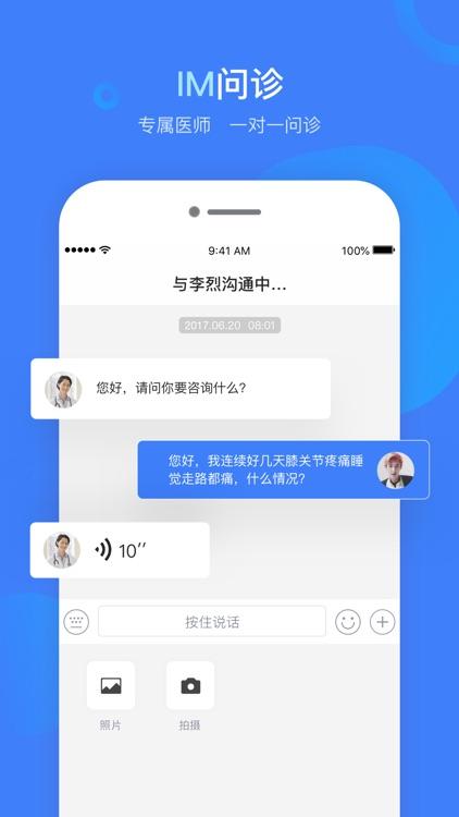 健康云州 screenshot-3