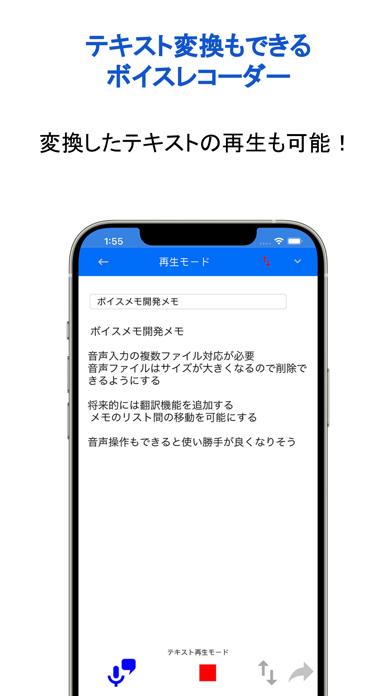 VoiMemo紹介画像4